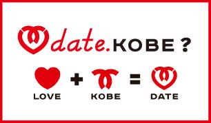 date.KOBEについて