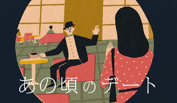 益田茂廣さんの、あの頃のデート