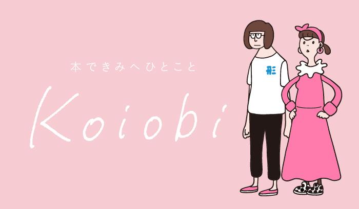 Koiobi-本できみへひとこと-