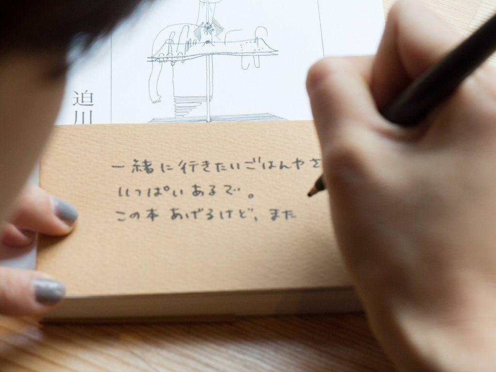 koiobiを書くきの子
