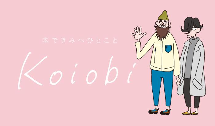 Koiobi 本で君にひとこと
