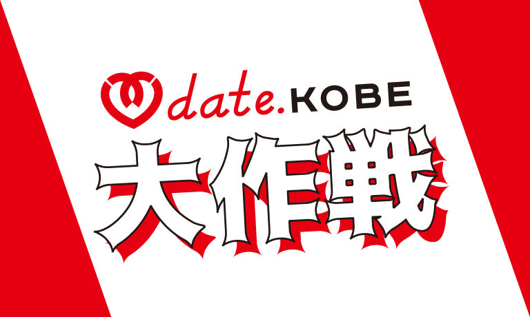 datekobe 動画&写真コンテスト入賞者発表!