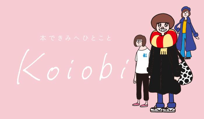 koipbi - 本できみにひとこと -