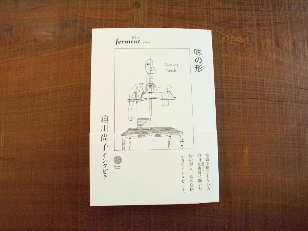 味の形 迫川尚子インタビュー /迫川尚子 / ferment