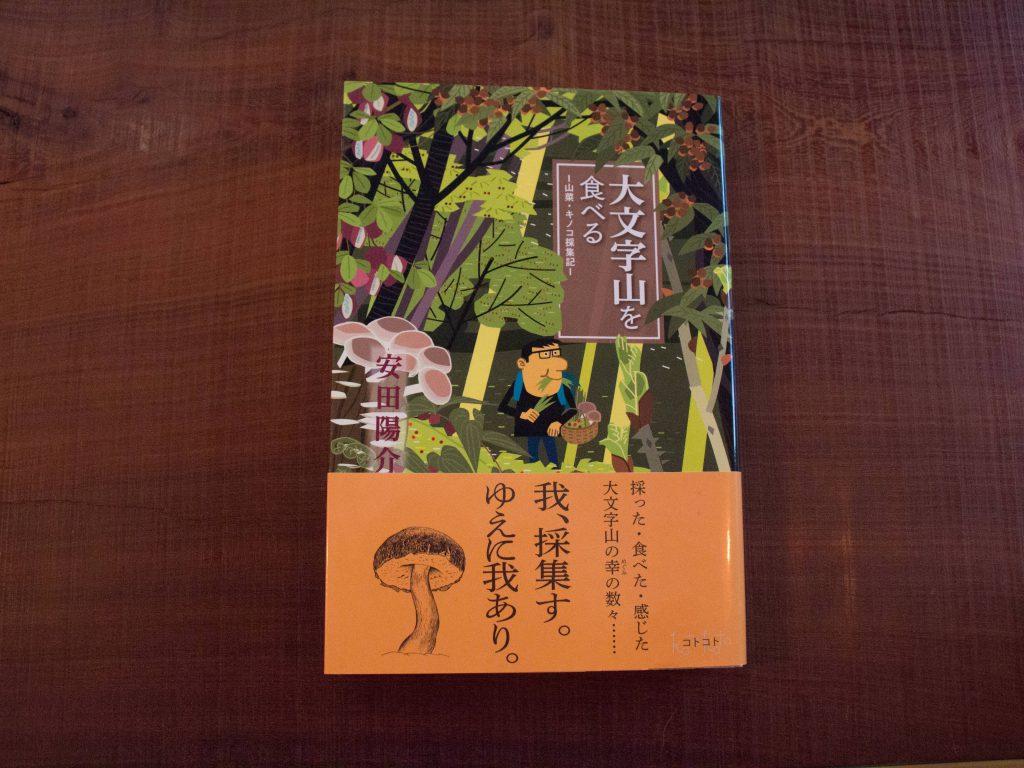 大文字山を食べる-山菜・キノコ採集記 / 安田陽介著 / コトコト
