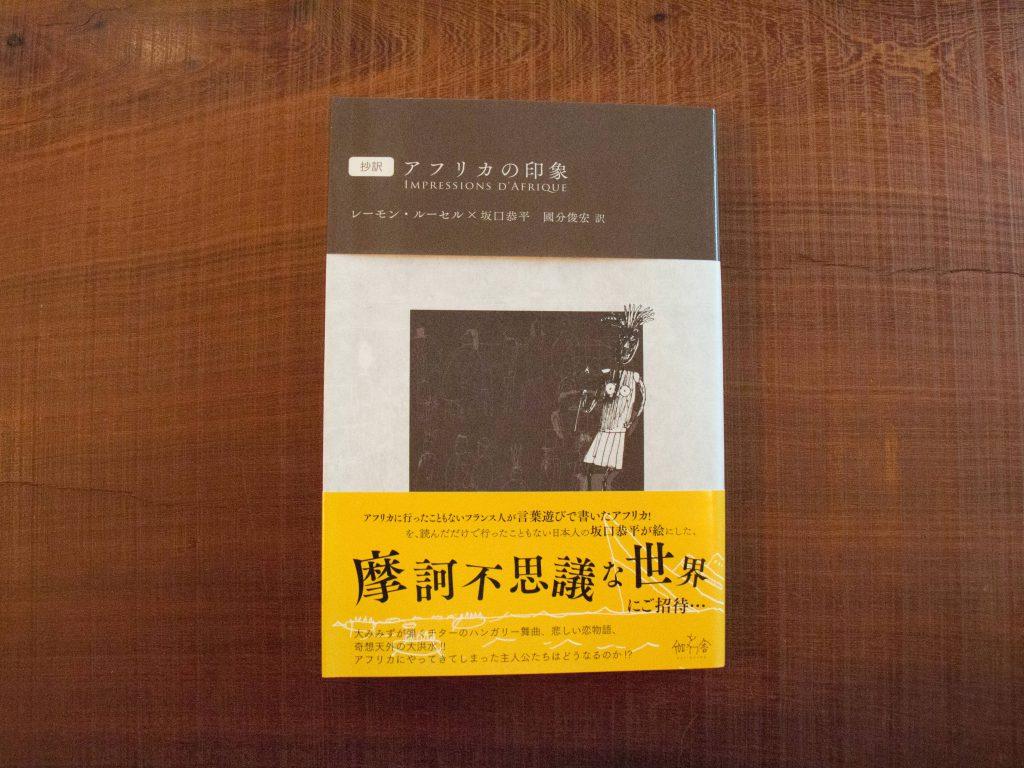 抄訳 アフリカの印象 / レーモン・ルーセル×坂口恭平 / 伽鹿舎