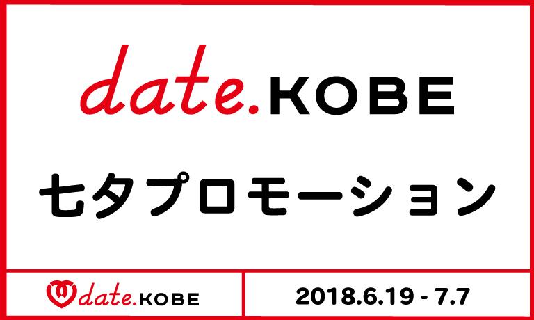 「date.KOBE 七夕プロモーション」実施!
