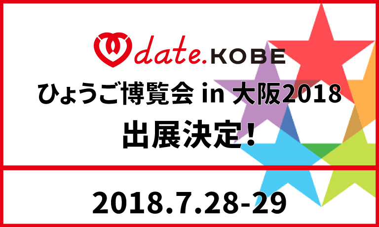 ひょうご博覧会 in 大阪2018に出展します!