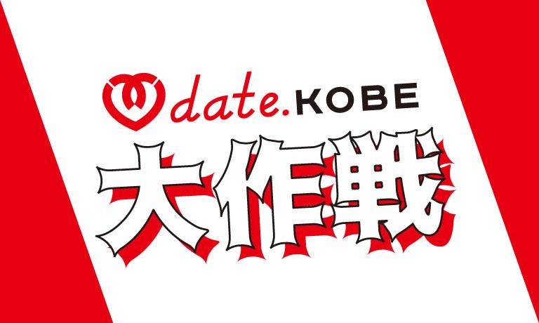 【date.KOBE大作戦】2019年4月~2020年3月放送アーカイブ