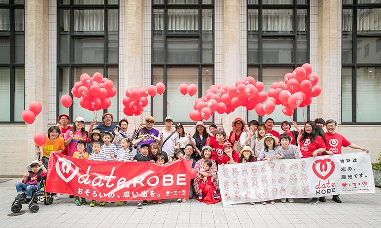 date.KOBE 神戸デート応援企画!神戸まつりのパレードでデートしよう!を開催しました