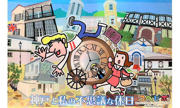 【date.KOBE info】謎解きイベントVol.3「神戸と私の不思議な休日」に二人で挑戦しよう!