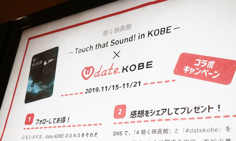 【date.KOBE info】「聴く映画館 – Touch That Sound! in KOBE」レポート