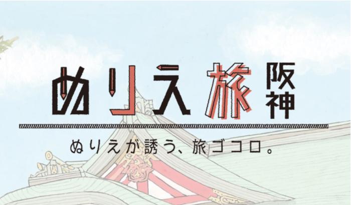 「ぬりえデート」で神戸を旅しよう!