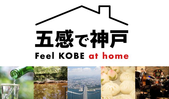 【date.KOBE info】五感で楽しむお家デート!