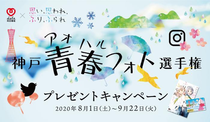date.KOBE×ふりふら SNSプレゼントキャンペーン「神戸青春(アオハル)フォト選手権」