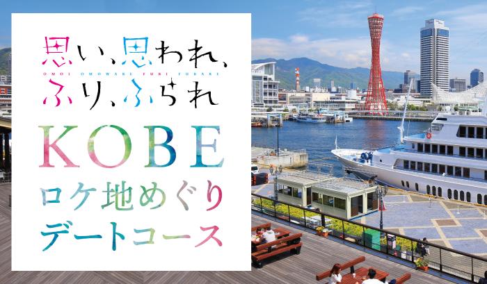 思い、思われ、ふり、ふられ神戸ロケ地巡りデートコース