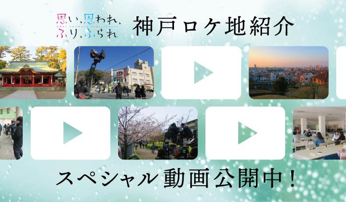 思い、思われ、ふり、ふられ神戸ロケ地紹介スペシャル動画